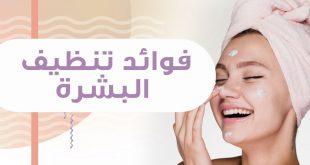 فوائد تنظيف البشرة