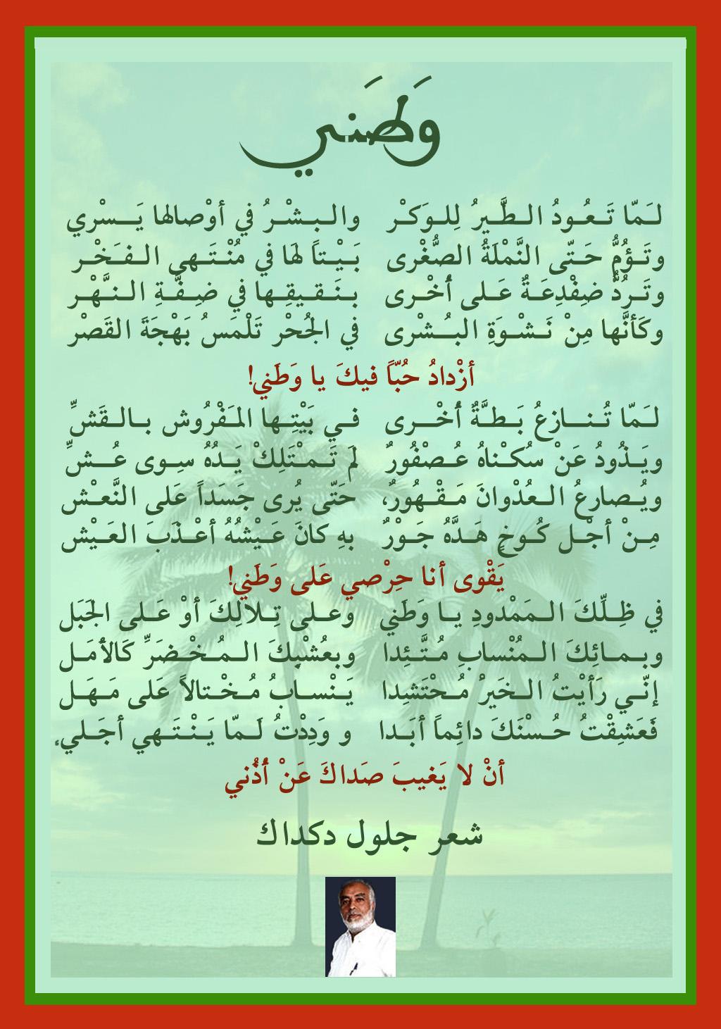 شعر عن الوطن العربي المرأة العصرية