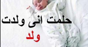 صورة حلمت اني حامل وولدت 4866 1 310x165