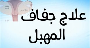 ماهو علاج جفاف المهبل