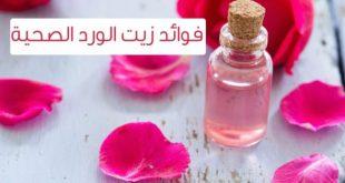 زيت الورد للمنطقه الحساسه