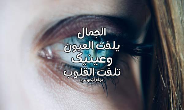 صورة اجمل ما قيل في جمال العيون, اجمل اشعار العيون 10099 1