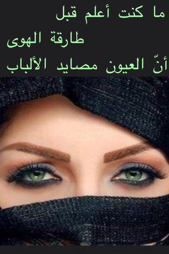 صورة اجمل ما قيل في جمال العيون, اجمل اشعار العيون 10099 2