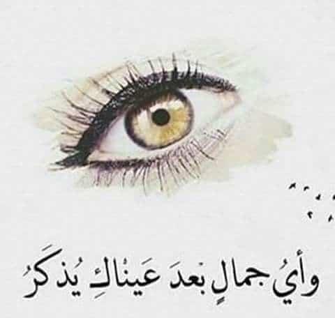 صورة اجمل ما قيل في جمال العيون, اجمل اشعار العيون 10099 3
