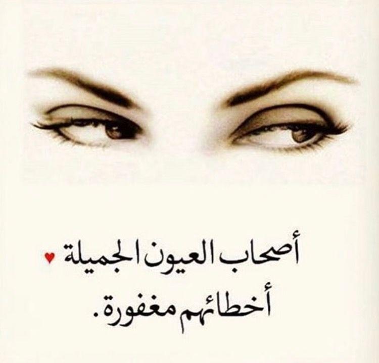 صورة اجمل ما قيل في جمال العيون, اجمل اشعار العيون 10099 4