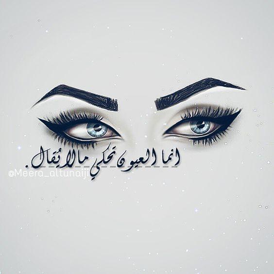 صورة اجمل ما قيل في جمال العيون, اجمل اشعار العيون 10099 6