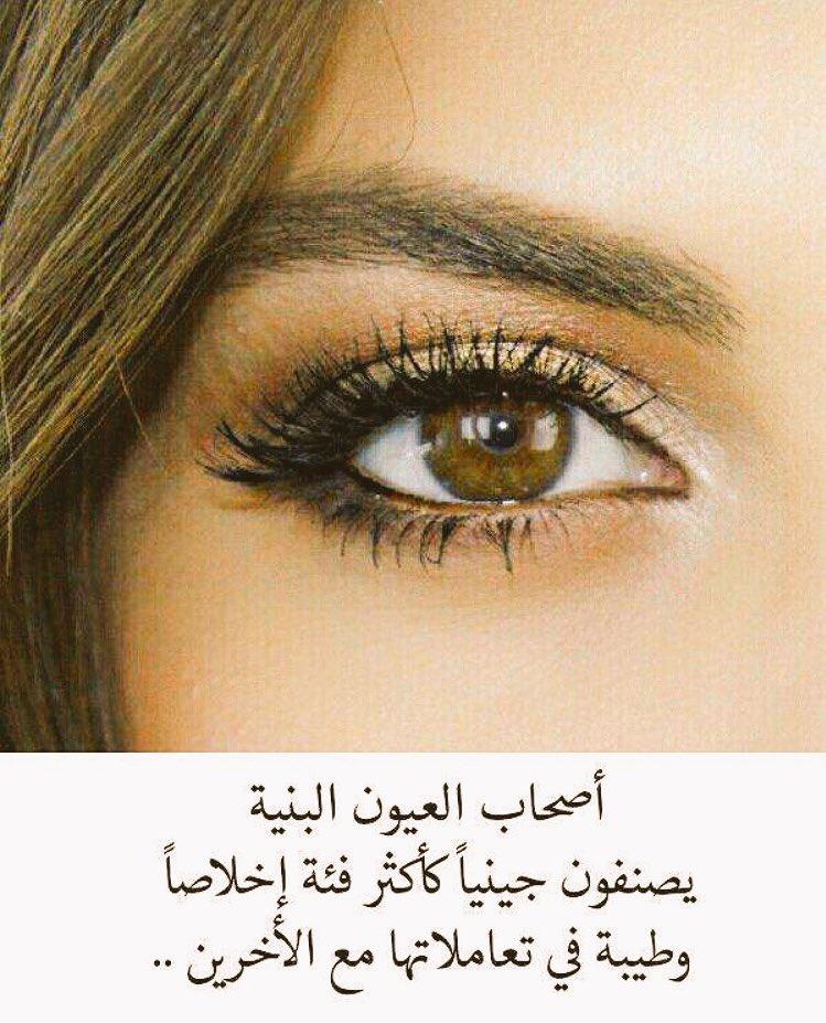 صورة اجمل ما قيل في جمال العيون, اجمل اشعار العيون 10099 8