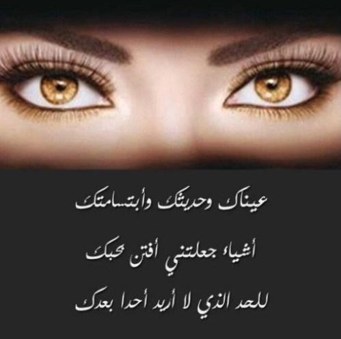 صورة اجمل ما قيل في جمال العيون, اجمل اشعار العيون 10099