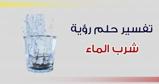 تفسير شرب الماء