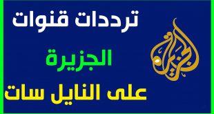 تردد قناة الجزيرة الاخبارية hd