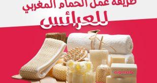 طريقة عمل الحمام المغربي في البيت