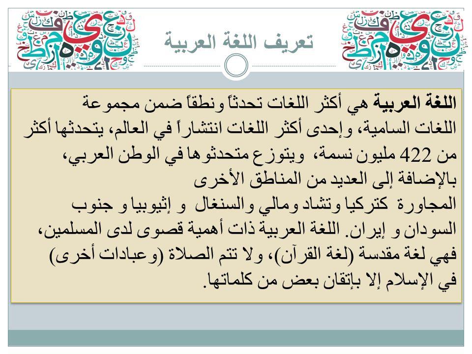 صورة مقال عن اللغة العربية 8922