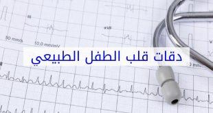 صورة ما هو عدد نبضات القلب ,عدد نبضات القلب 6288 2 310x165