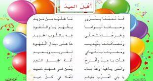 صورة مقال تعبيري عن عيد الاضحى، موضوع عن عيد الاضحى 6386 3 310x165