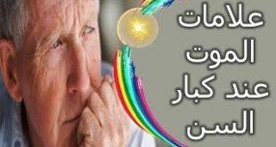 علامات الموت عند كبار السن