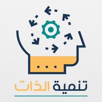 التنمية الذاتية وتطوير المهارات الشخصية , يجب ان تنمي ...